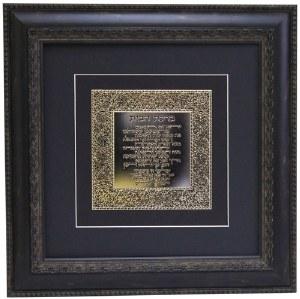 "Dark Brown Framed Gold Art Birchas HaBayis 17.25"" x 17.25"""