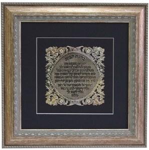 """Framed Gold Art Birchas HaBayis Floral Design 17.25"""" x 17.25"""""""