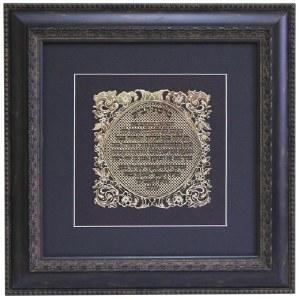 "Dark Brown Framed Gold Art Birchas HaBayis Floral Design 17.25"" x 17.25"""
