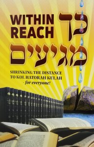 Within Reach Kach Magiim [Paperback]