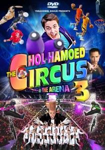 The Chol Hamoed Circus at the Arena #3 DVD