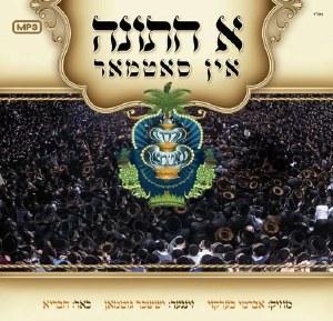 A Chasuna in Satmar CD