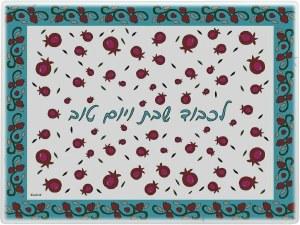 "Karshi Glass Challah Tray Non-Breakable Pomegranate Design 15"" x 11"""