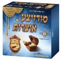 Modghitz Otzros Volume 2 CD 3 Pack