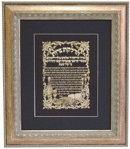 "Golden Framed Gold Art Hadlakas Neiros Featuring Floral Border and Shabbos Table Scene 19"" x 16.5"""