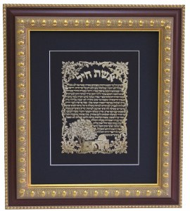 """Brown and Gold Framed Gold Art Eishes Chayil Featuring Floral Border and Kever Rochel Scene 19.25"""" x 16.75"""""""