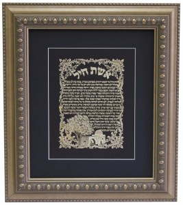 "Golden Framed Gold Art Eishes Chayil Featuring Floral Border and Kever Rochel Scene 19"" x 15"""