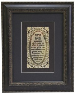 """Brown Framed Gold Art Birchas HaBayis in Oval Shape 19"""" x 15"""""""