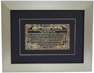 """Cream Framed Gold Art Hadlakas Neiros Featuring Floral Border and Shabbos Table Scene 19"""" x 15"""""""