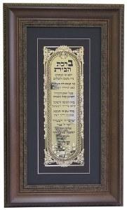 """Brown Framed Gold Art Birchas HaBayis Royal Jerusalem Design 31.75"""" x 18.5"""""""