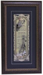 """Brown Framed Gold Art Birchas HaBayis Royal Jerusalem Design 29.25"""" x 16.25"""""""