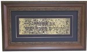 """Brown Framed Gold Art Im Eshkachech Jerusalem Design 31.75"""" x 18.5"""""""