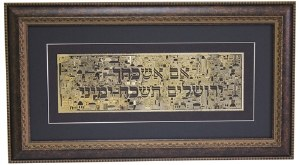 "Brown Framed Gold Art Im Eshkachech Jerusalem Design 29.25"" x 16.25"""
