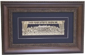 "Brown Framed Gold Art Im Eshkachech Jerusalem Kosel Design 26.5"" x 17.25"""