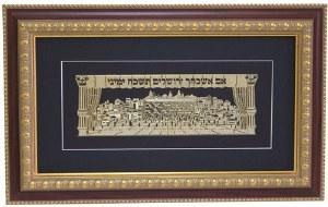 """Brown and Gold Framed Gold Art Im Eshkachech Jerusalem Kosel Design  15.25"""" x 24.5"""""""