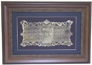 "Brown Framed Gold Art Nishmas Kol Chai Royal Design 30.75"" x 22"""