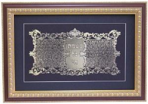 "Brown and Gold Framed Gold Art Nishmas Kol Chai Royal Design 28.75"" x 20"""