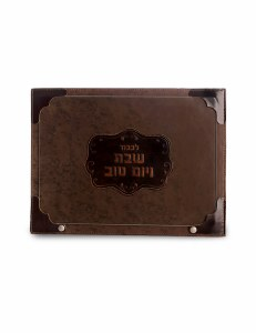 Challah Board Genuine Leather Brown Medallion with Removable Glass