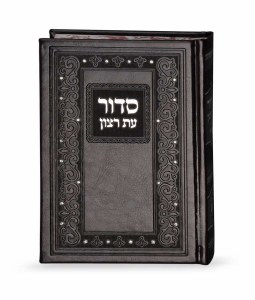 Classic Siddur Eis Ratzon Faux Leather Brown Color [Hardcover]