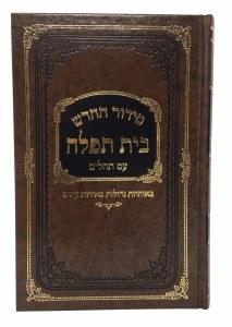 Siddur Bais Tefillah with Tehillim Ashkenaz [Hardcover]
