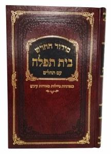 Siddur Bais Tefillah with Tehillim Maroon Ashkenaz [Hardcover]