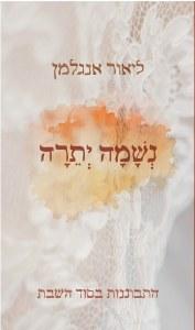 Neshama Yeseirah [Paperback]