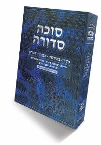 Sukkah Sedurah with English Preface [Hardcover]
