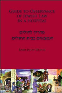 Guide to Observance of Jewish Law in a Hospital [Paperback]
