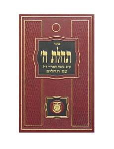 Siddur Tehilas Hashem Full New Print Nusach HaAri [Hardcover]