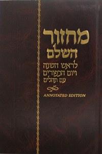 Machzor Rosh Hashanah and Yom Kippur Annotated Hebrew with English Instructions Nusach Ari [Hardcover]