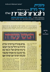 Yad Avrohom Mishnah Series 16 - Tractate Nedarim - Seder Nashim 2a [Hardcover]