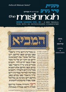 Yad Avrohom Mishnah Series 18 Tractates Gittin, Kiddushin (Seder Nashim 3a) [Hardcover]