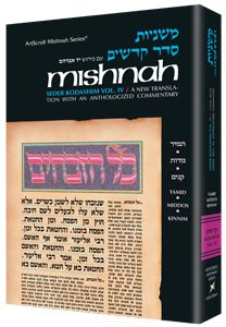 Yad Avrohom Mishnah Series 29 - Tractate Chullin - Seder Kodashim [Hardcover]