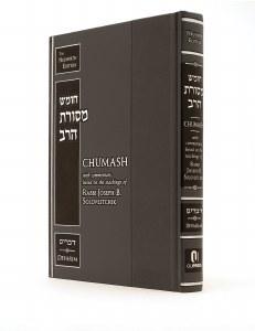 Chumash Mesoras HaRav Sefer Devarim [Hardcover]