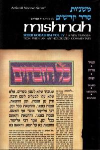 Yad Avrohom Mishnah Series 34 Tractates Tamid/Middos/Kinnim (Seder Kodashim 4A) [Hardcover]