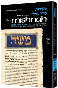 Yad Avrohom Mishnah Series 26 - Tractate Avos (Seder Nezikin 4a) [Hardcover]
