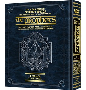 The Rubin Edition of The Early Prophets Samuel 1 Pocket Size [Hardcover]