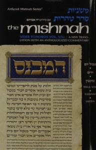 Yad Avraham Mishnah Series 44 Tractates Tvul Yom Yadayim Uktzin (Seder Tohoros 5b) [Hardcover]