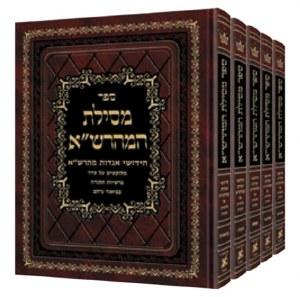 Mesilas Hamaharsha - 5 Volume Slipcased Set [Hardcover]