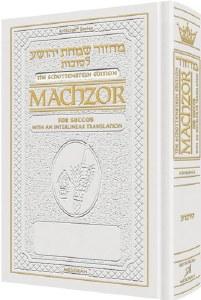 Artscroll Interlinear Succos Machzor Pocket Size White Leather Ashkenaz