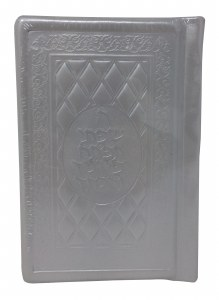 Complete Pocket Size Siddur Hebrew and English Yerushalayim White Leather Sefard
