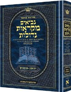 Czuker Edition Mikraos Gedolos Nevi'im Yehoshua/Shoftim (Joshua/Judges) [Hardcover]