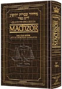 Artscroll Interlinear Yom Kippur Machzor Pocket Size Alligator Leather Sefard