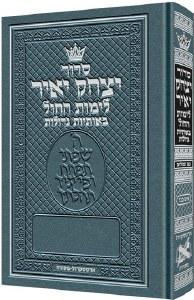 Siddur Yitzchak Yair Weekday Only Ashkenaz Large Type Pocket Size [Hardcover]