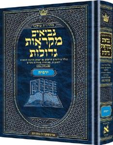 Czuker Edition Mikra'os Gedolos Nevi'im Yirmiyah (Jeremiah) [Hardcover]