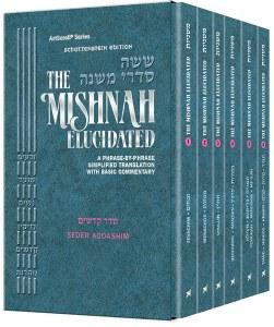 Schottenstein Edition of the Mishnah Elucidated Seder Tohoros 9 Volume Set Personal Size [Paperback]