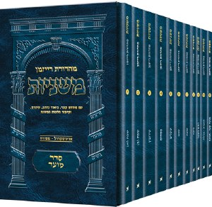 The Ryzman Edition Hebrew Mishnah Seder Moed 11 Volume Pocket Size Set [Paperback]