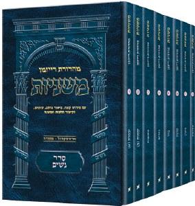 The Ryzman Edition Hebrew Mishnah Seder Nashim 8 Volume Pocket Set [Paperback]