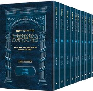 Ryzman Edition Hebrew Mishnah Seder Nezikin 10 Volume Pocket Set