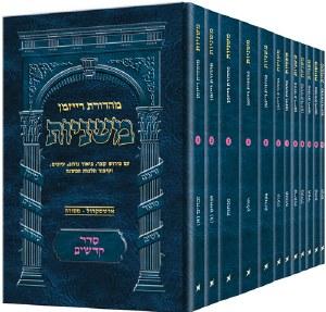 The Ryzman Edition Hebrew Mishnah Seder Kodashim 12 Volume Pocket Size Set [Paperback]
